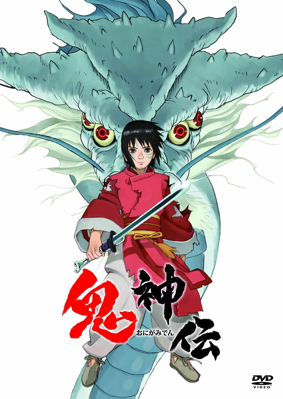 守るべきは 鬼か、人か。2011年公開の劇場アニメ『 鬼神伝 』レビュー