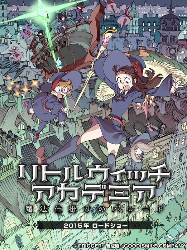 単純にアニメを楽しめる映画!「リトルウィッチアカデミア魔法仕掛けのパレード」が上映中!