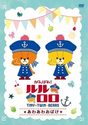 可愛く、和んで、実はけっこう面白い!NHKの子ども向けアニメ3作品!