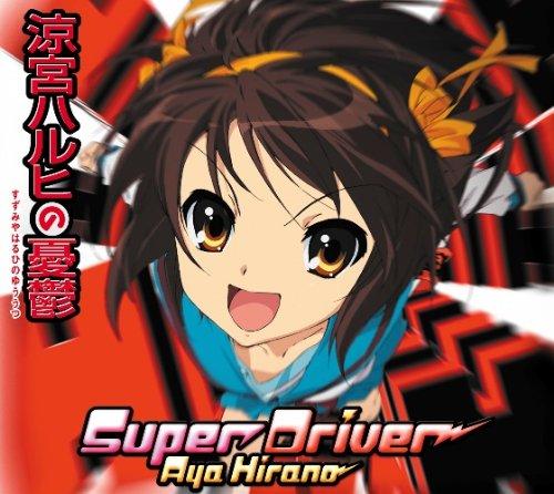 平野綾「Super Driver」
