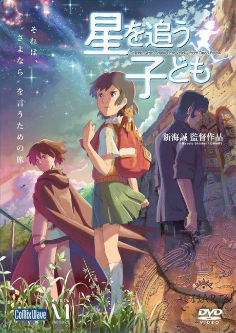 絶対泣けるアニメ映画おすすめ5選
