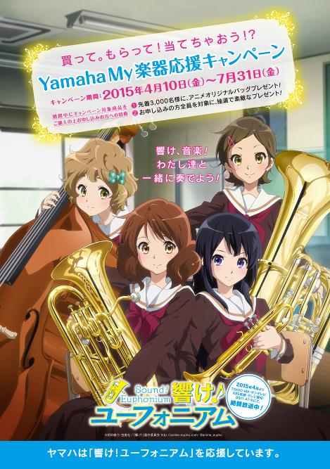 YAMAHAコラボキャンペーンポスター