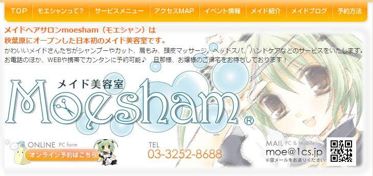 moesham-akiba