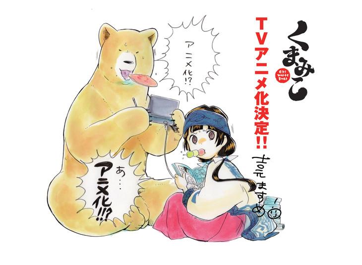 アニメ化決定、喋るクマと世間知らずの巫女さんがおりなす、ちょっと不思議な癒し漫画『くまみこ』