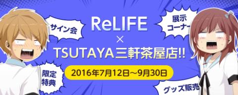 ReLIFE TSUTAYA三軒茶屋店フェアのお知らせ