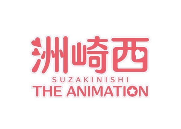 『洲崎西 THE ANIMATION』人気ラジオ「洲崎西」が衝撃のアニメ化!!