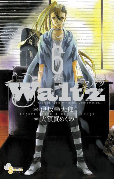 「Waltz」櫻井孝宏さんと諏訪部順一さんの掛け合い、悶えます!6巻ドラマCD付き特別版