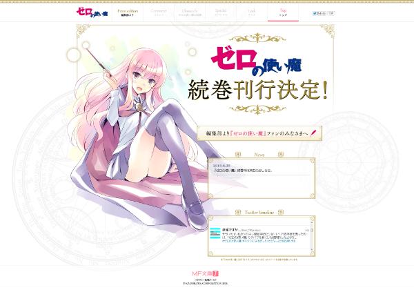 ラノベ続巻刊行決定の告知